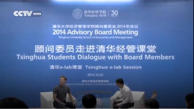 CCTV - Zuckerberg - Beijing